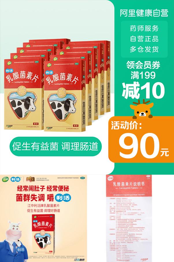 江中乳酸菌素片益生菌10盒装价格/报价_券后80元包邮