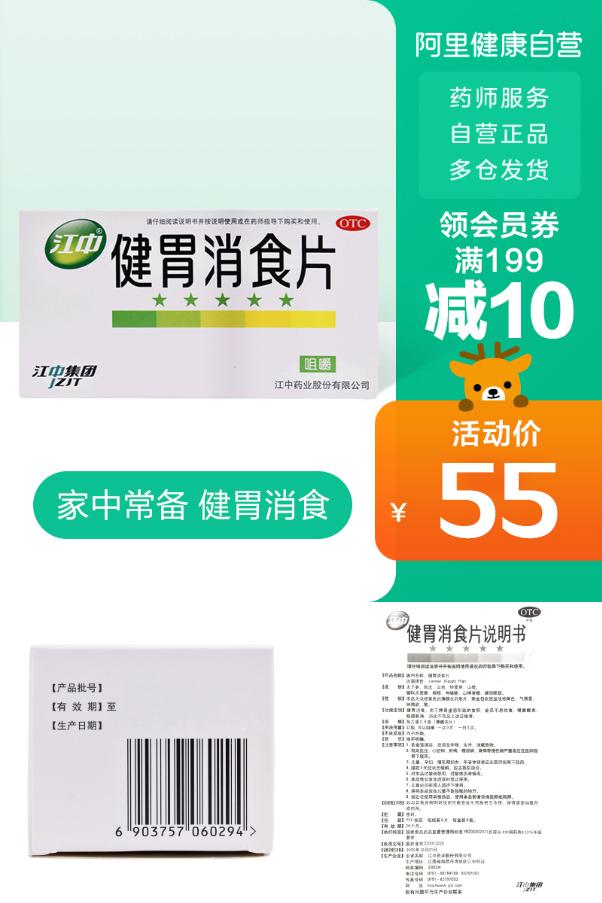 江中健胃消食片消化64片价格/报价_券后17元包邮