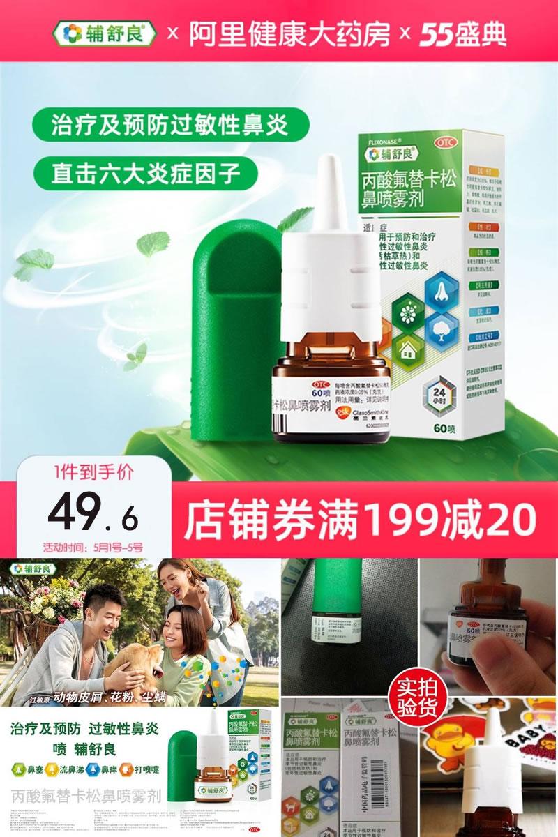 辅舒良丙酸氟替卡松鼻喷雾剂120喷价格/报价_券后49.6元包邮