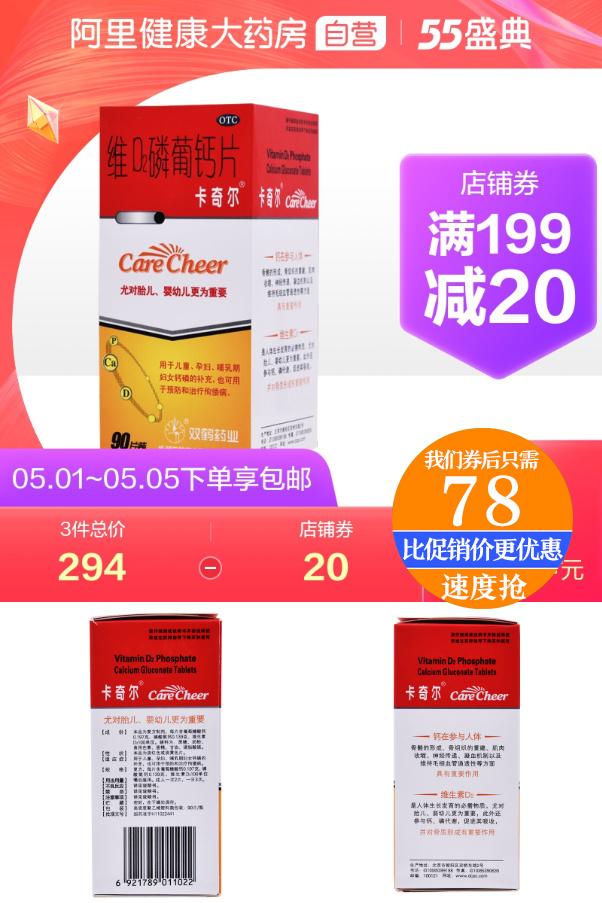 卡奇尔维D2磷葡钙片90片价格/报价_券后78元包邮