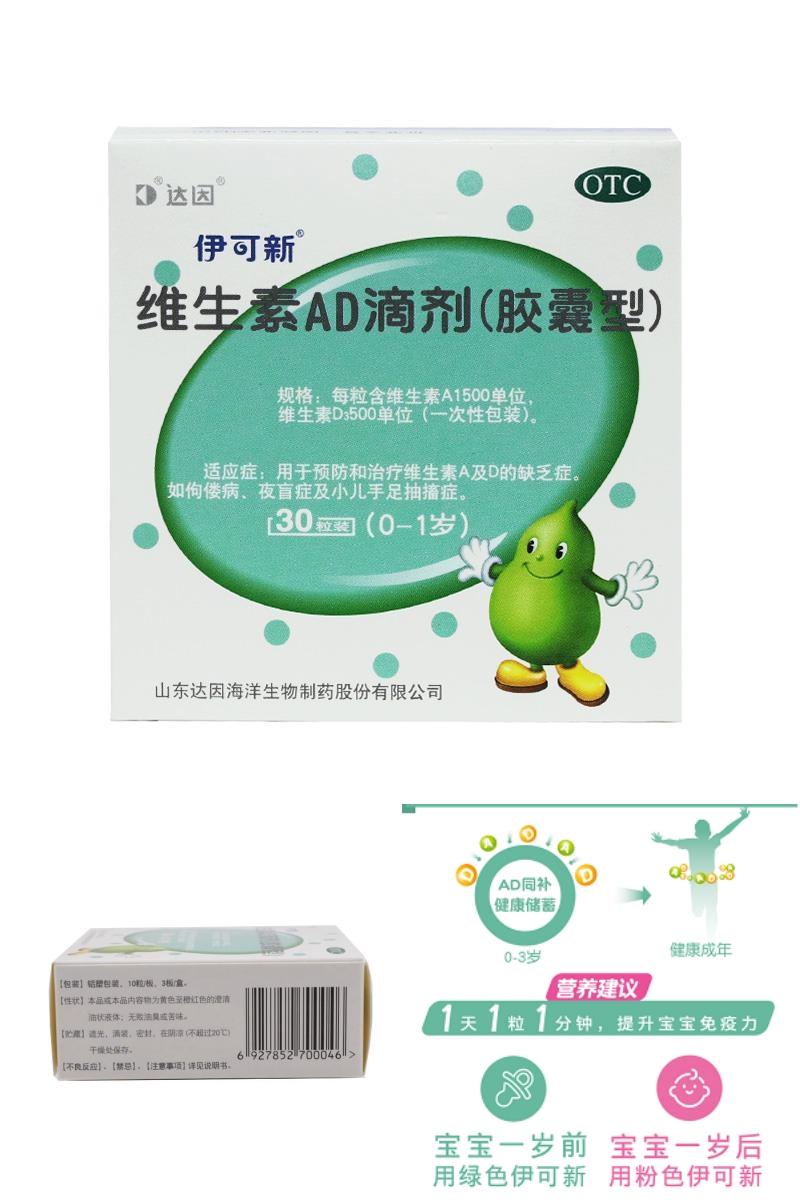 伊可新 新生儿维生素AD滴剂胶囊型30粒价格/报价_券后32.8元包邮