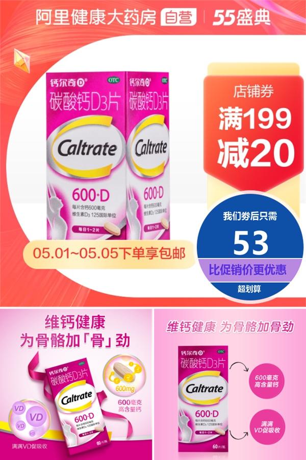 【钙尔奇】60片碳酸钙维生素钙片价格/报价_券后53元包邮