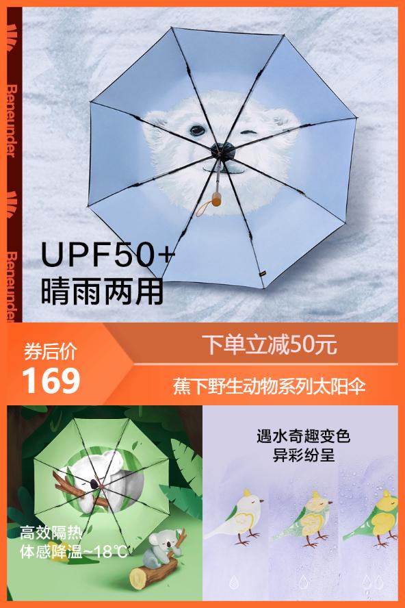 【蕉下官旗】栖寻动物防紫外线三折伞价格/报价_券后167.1元包邮