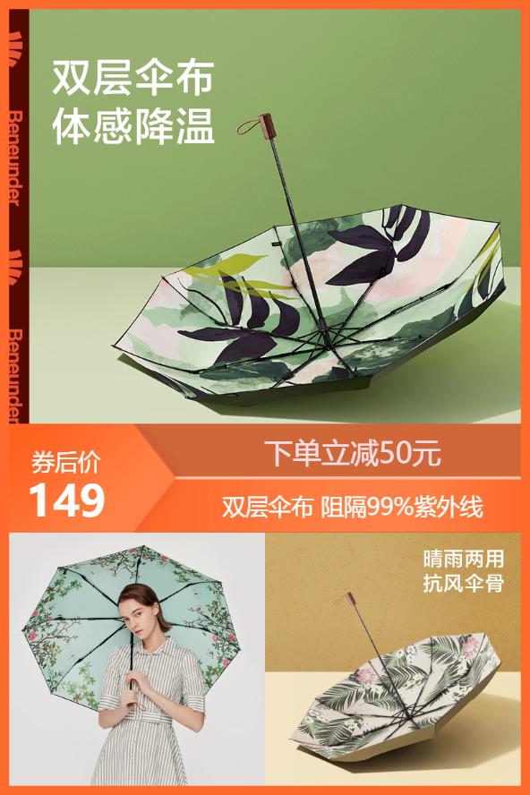 【蕉下】夏季新品针篱黑胶超强太阳伞价格/报价_券后149.1元包邮