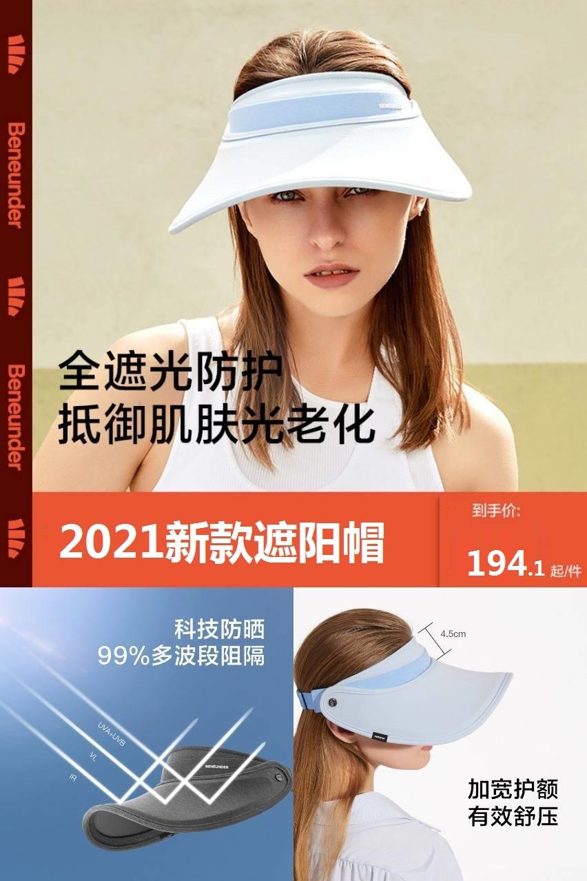 2021新款遮阳帽防晒帽沙滩帽太阳帽价格/报价_券后194.1元包邮