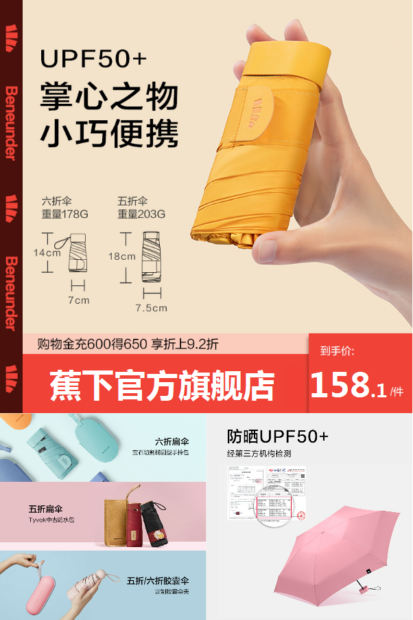 2021新款六折胶囊伞遮阳伞雨伞防晒伞价格/报价_券后158.1元包邮