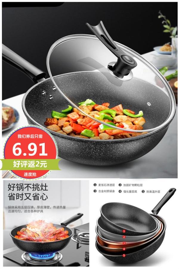 【麦饭石】无油烟不粘锅炒锅28CM价格/优惠_券后11.91元包邮
