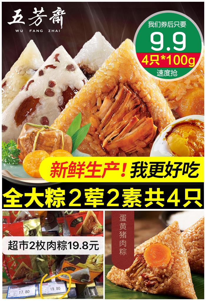 【五芳斋】4粽2味大肉粽100g价格/报价_券后9.9元包邮