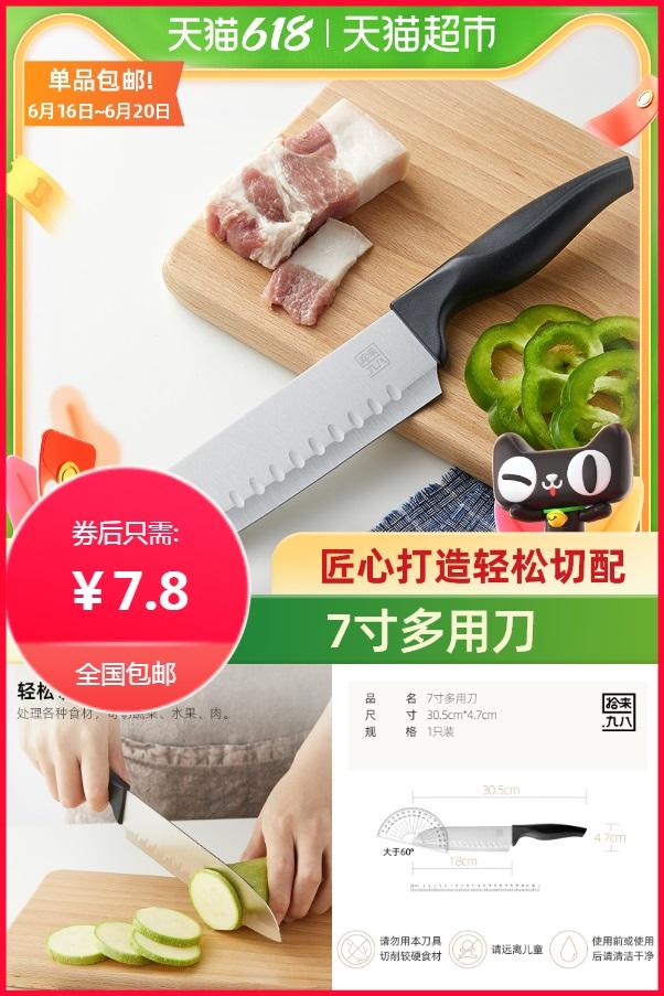 【拾来九八】厨房家用7寸小菜刀水果刀