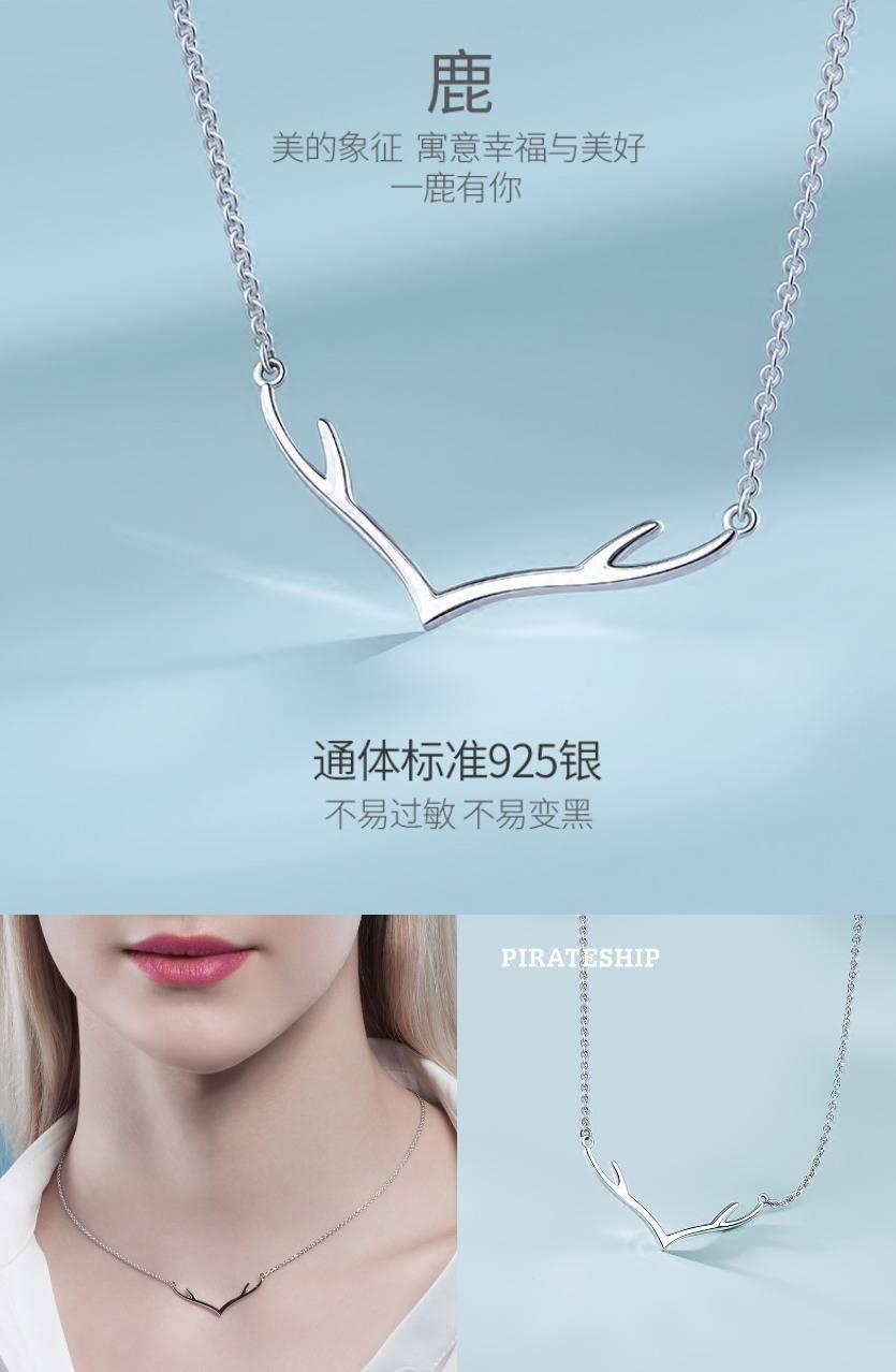 韩国气质925银简约鹿角银锁骨链