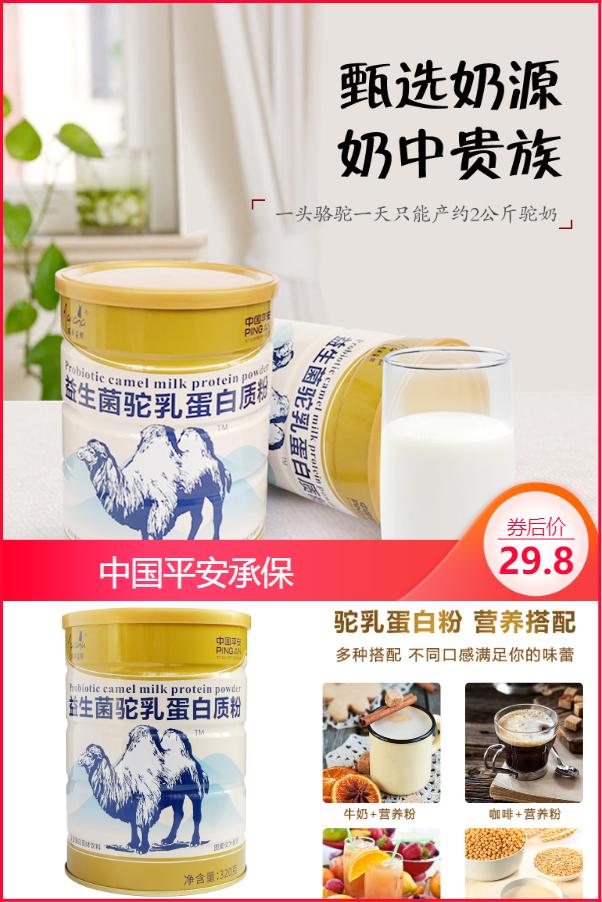 益生菌驼奶蛋白粉320g价格/优惠_券后29.8元包邮