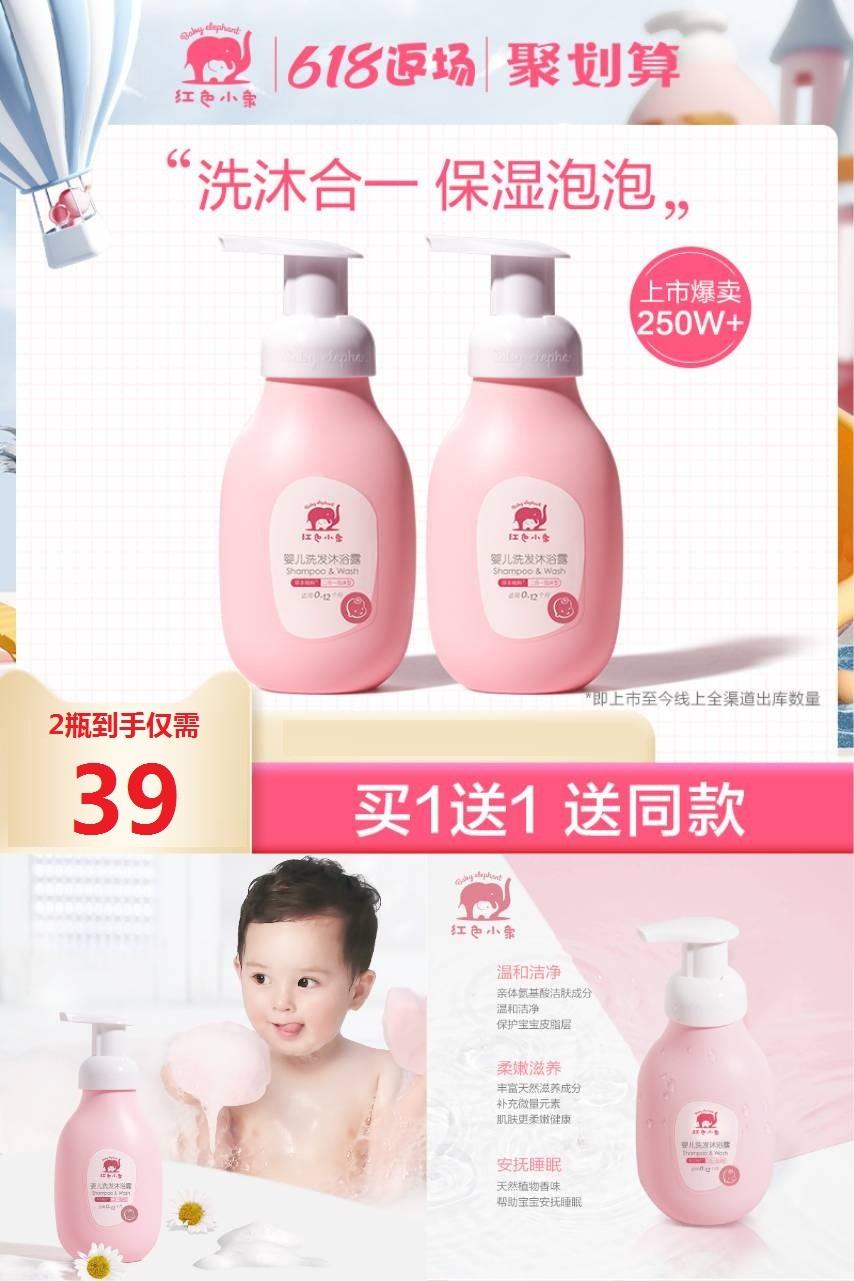 【买一送一】红色小象婴儿洗发沐浴露价格/优惠_券后39元包邮