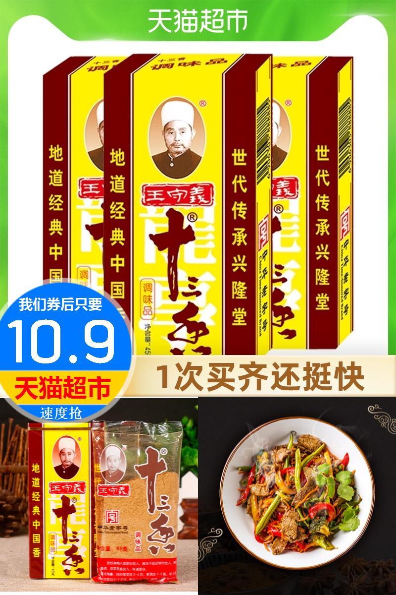 (包邮)王守义十三香调味料45gx3盒炒菜煲汤煮面香料调料调味品