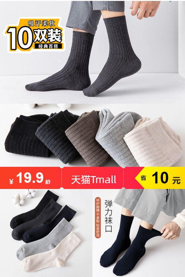 袜子男士商务中筒长袜吸汗10双价格/报价_券后19.9元包邮
