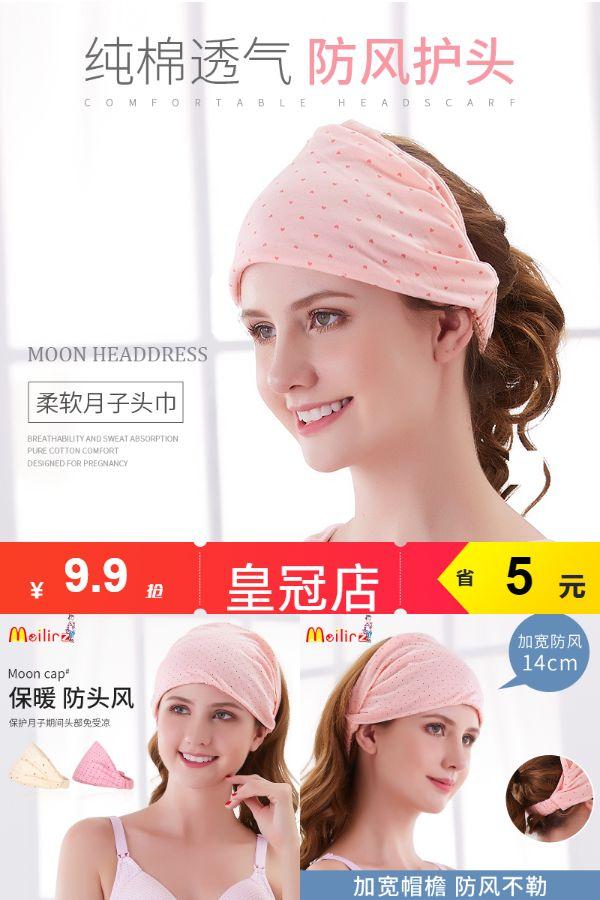 孕妇月子帽时尚头巾产后发带孕妇帽价格/报价_券后9.9元包邮