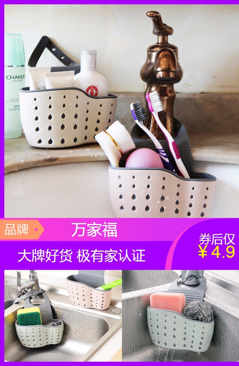 【万家福】水槽沥水篮挂袋水龙头海绵置物架价格/报价_券后4.9元包邮