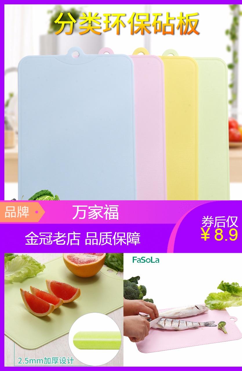【万家福】厨房切菜板切水果板分类砧板价格/报价_券后8.9元包邮