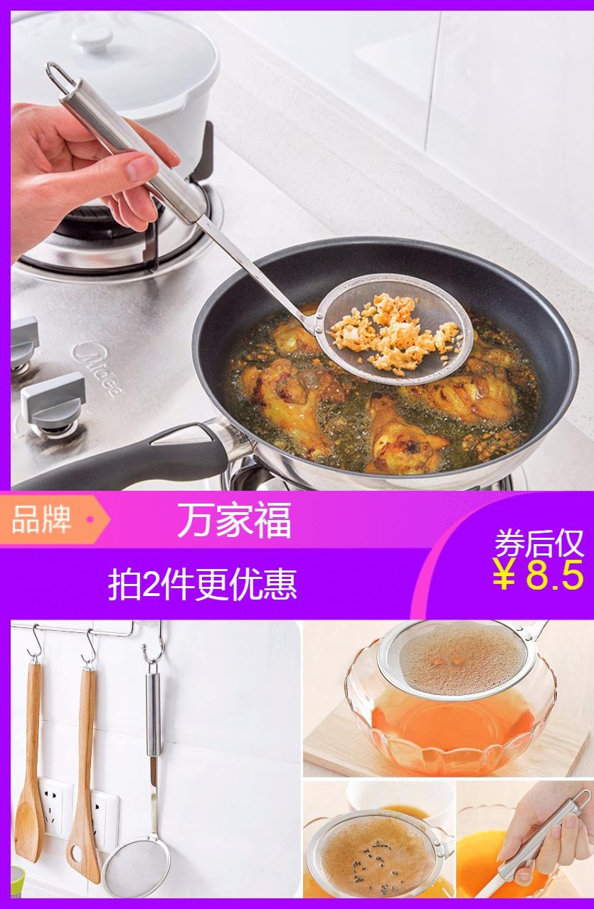 【万家福】家用超细滤油网小网勺漏勺价格/报价_券后8.5元包邮