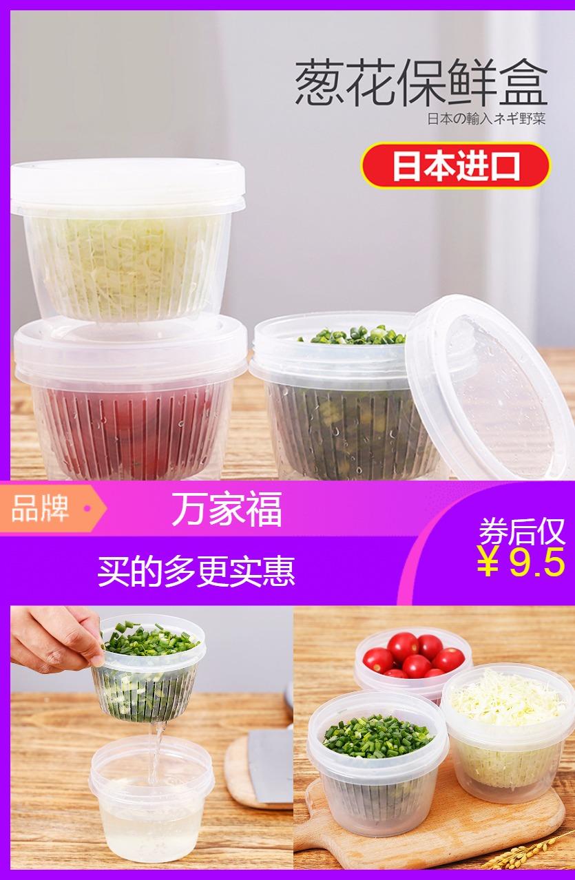 【万家福】葱花姜蒜冰箱沥水保鲜收纳盒价格/报价_券后9.5元包邮