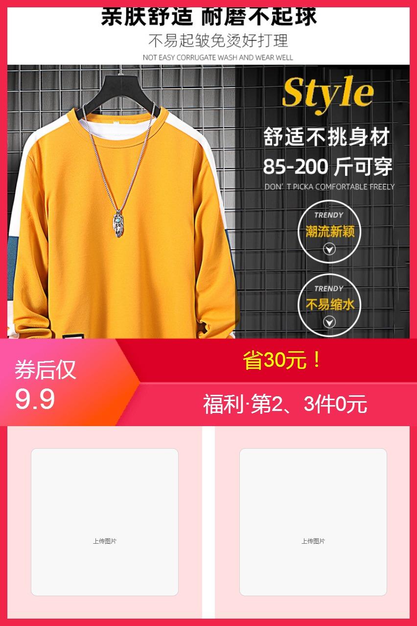 男士t恤长袖夏季2020新款韩版9.9元