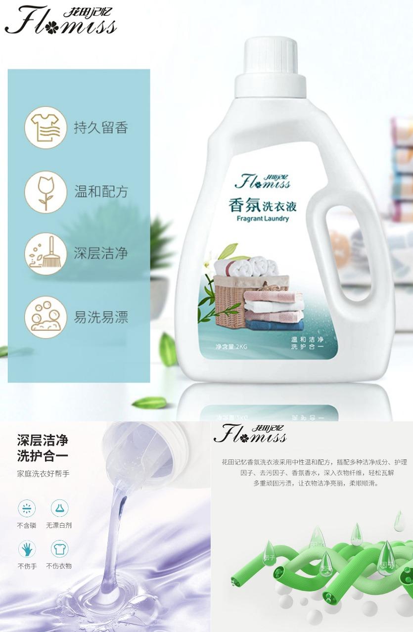 花田记忆香氛香水洗衣液价格/优惠_券后9.9元包邮
