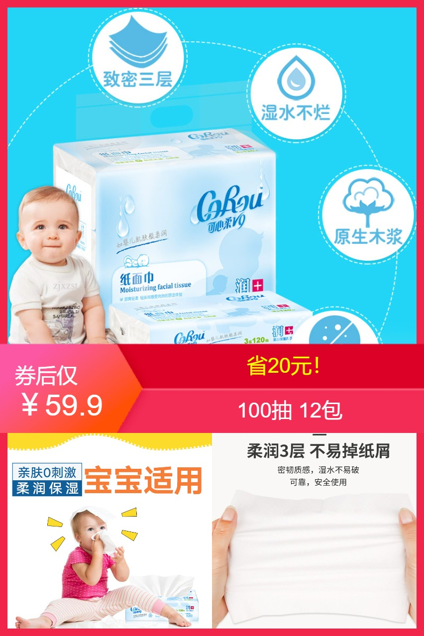 【可心柔】婴儿超柔纸巾100抽12包价格/优惠_券后59.9元包邮