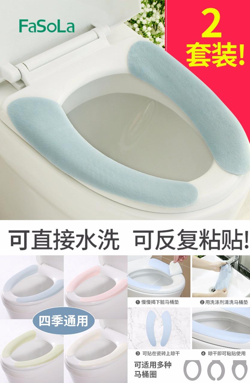 【万家福】粘贴式可水洗家用通用马桶套垫价格/报价_券后16.8元包邮