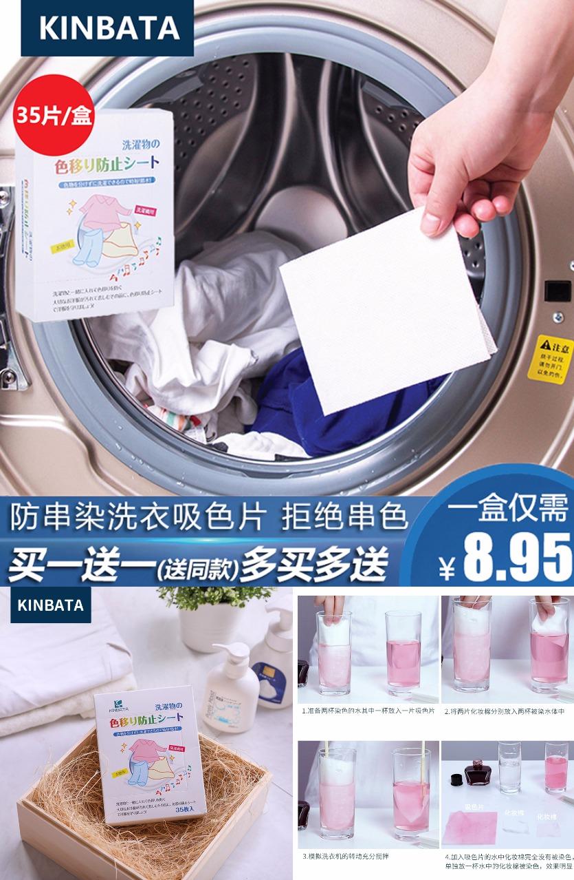 【万家福】日本防染色衣服洗衣片吸色片价格/报价_券后16.9元包邮