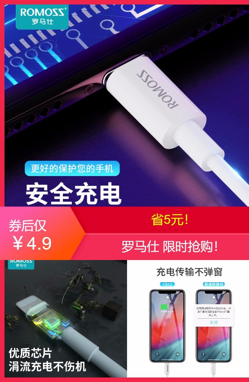 【罗马仕旗舰店】苹果快充数据线1米价格/报价_券后1.9元包邮