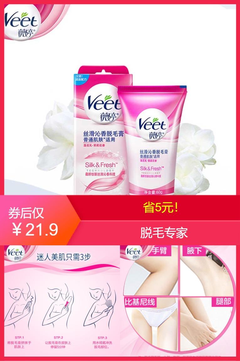 【Veet薇婷】丝滑沁香脱毛膏25g价格/优惠_券后23.82元包邮