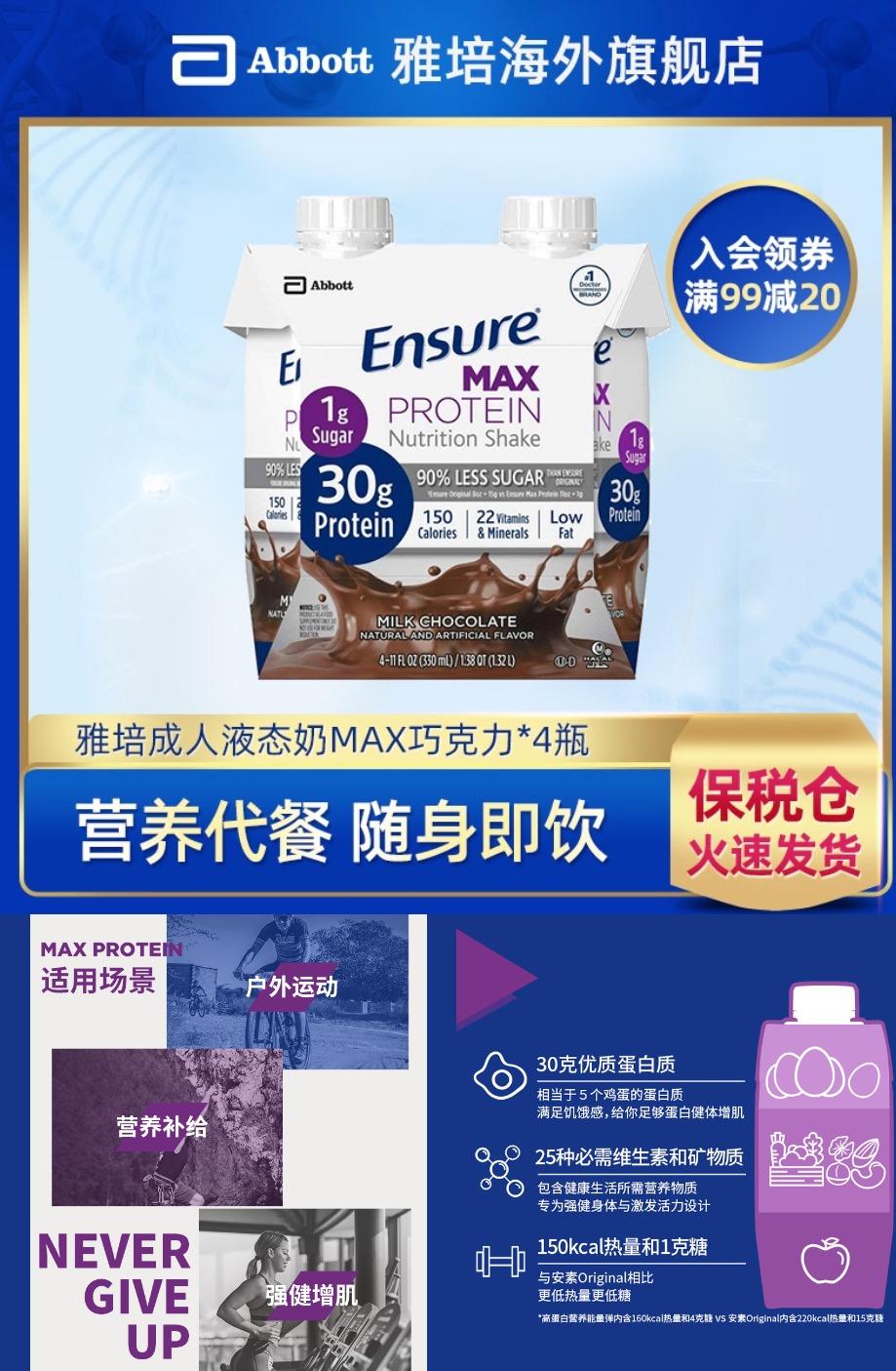 雅培美版成人液态奶巧克力味330ml*4价格/报价_券后194元包邮
