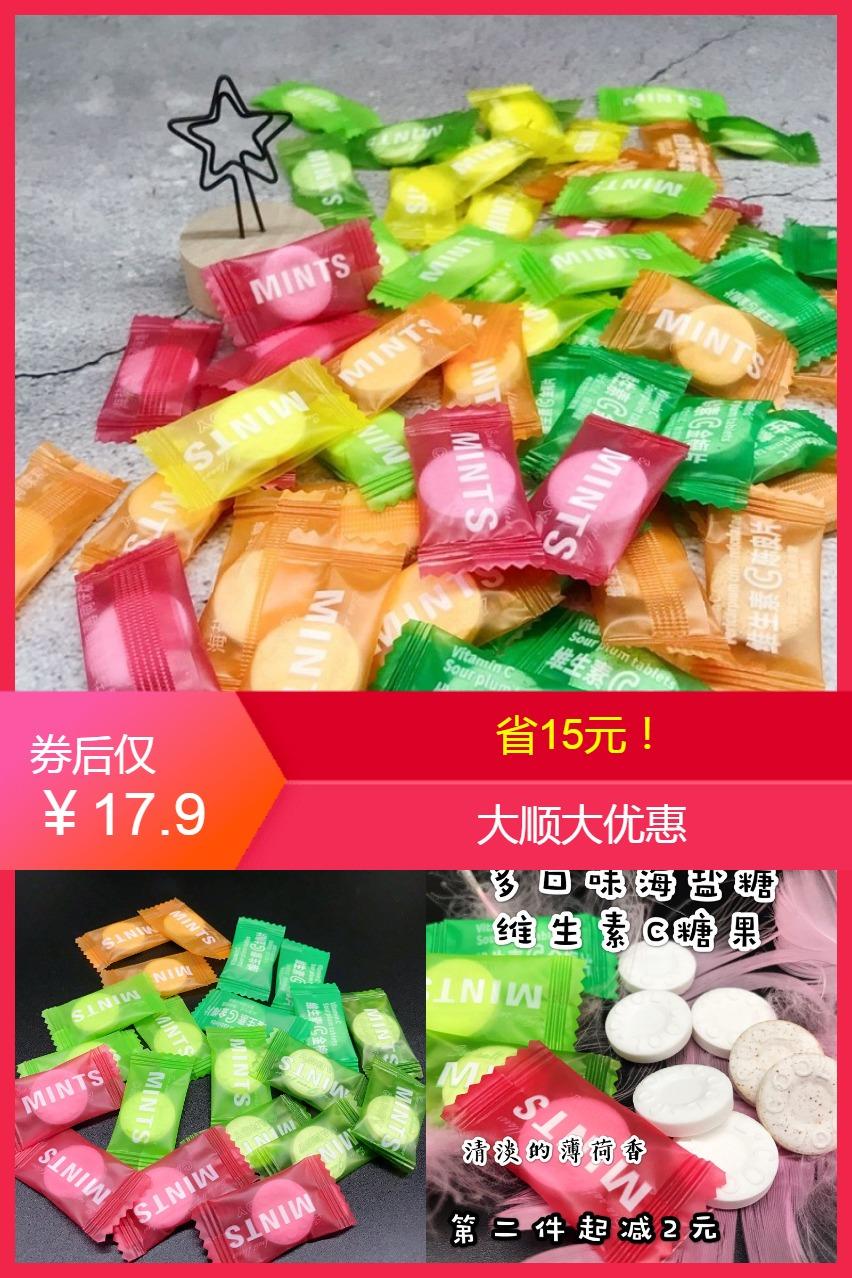 网红维C陈皮含片7口味青柠百香果海盐薄荷 鸡蛋果TOP
