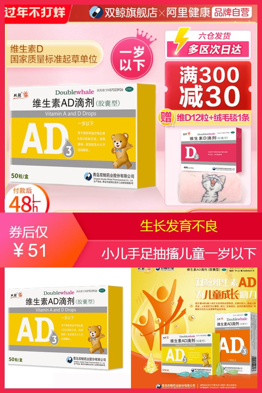 2盒双鲸维生素ad软胶囊150粒儿童补钙价格/报价_券后92元包邮