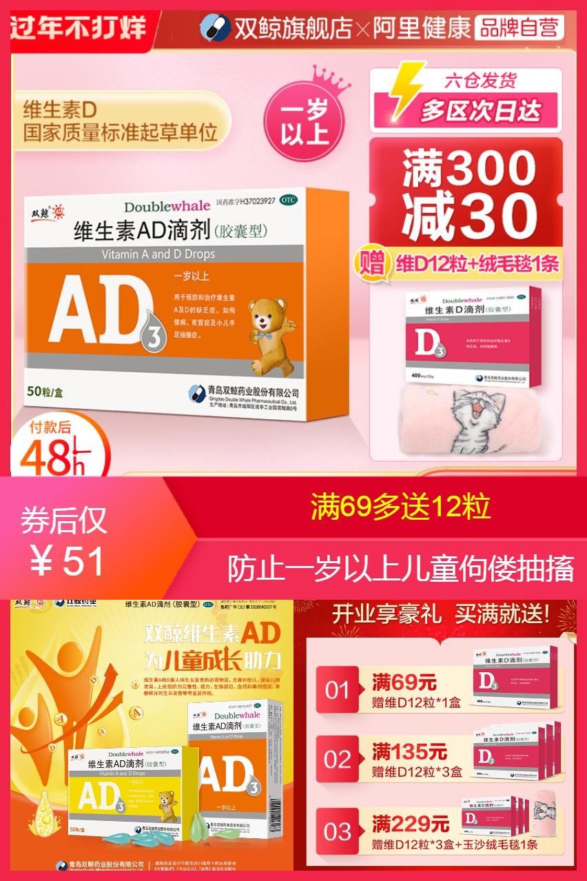 3盒【双鲸】维生素AD幼儿钙1岁+价格/报价_券后92元包邮