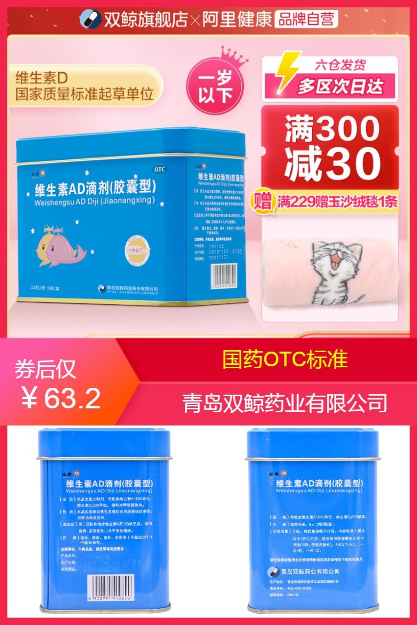2盒双鲸维生素ad钙软胶囊滴剂60粒价格/报价_券后116.4元包邮