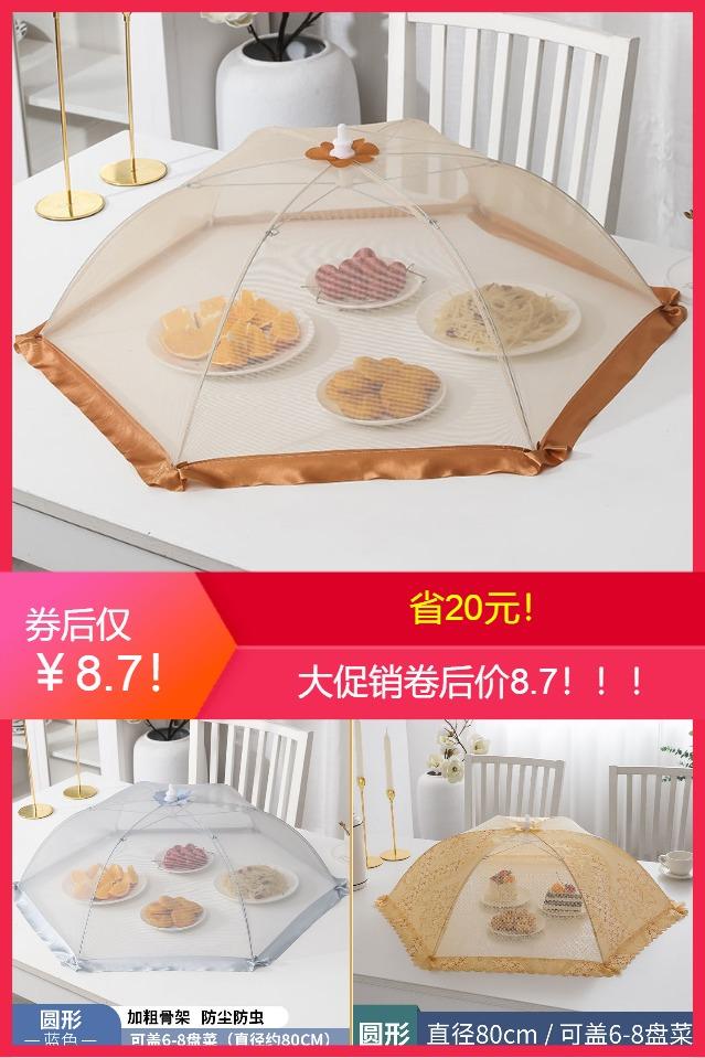 盖菜罩家用折叠餐桌罩子防苍蝇遮剩菜食物套价格/优惠_券后8.7元包邮