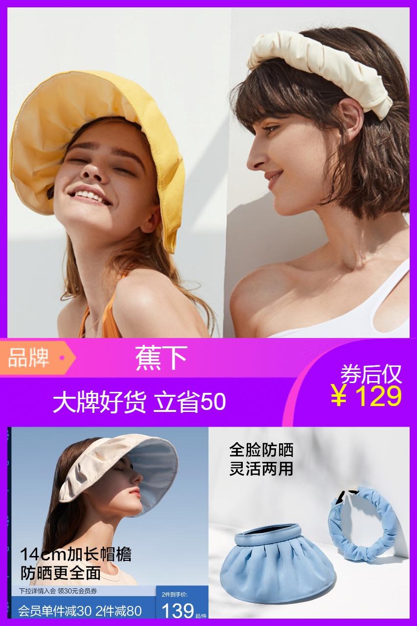 【蕉下新品】防晒放紫外线贝壳帽灵活两用价格/报价_券后129元包邮