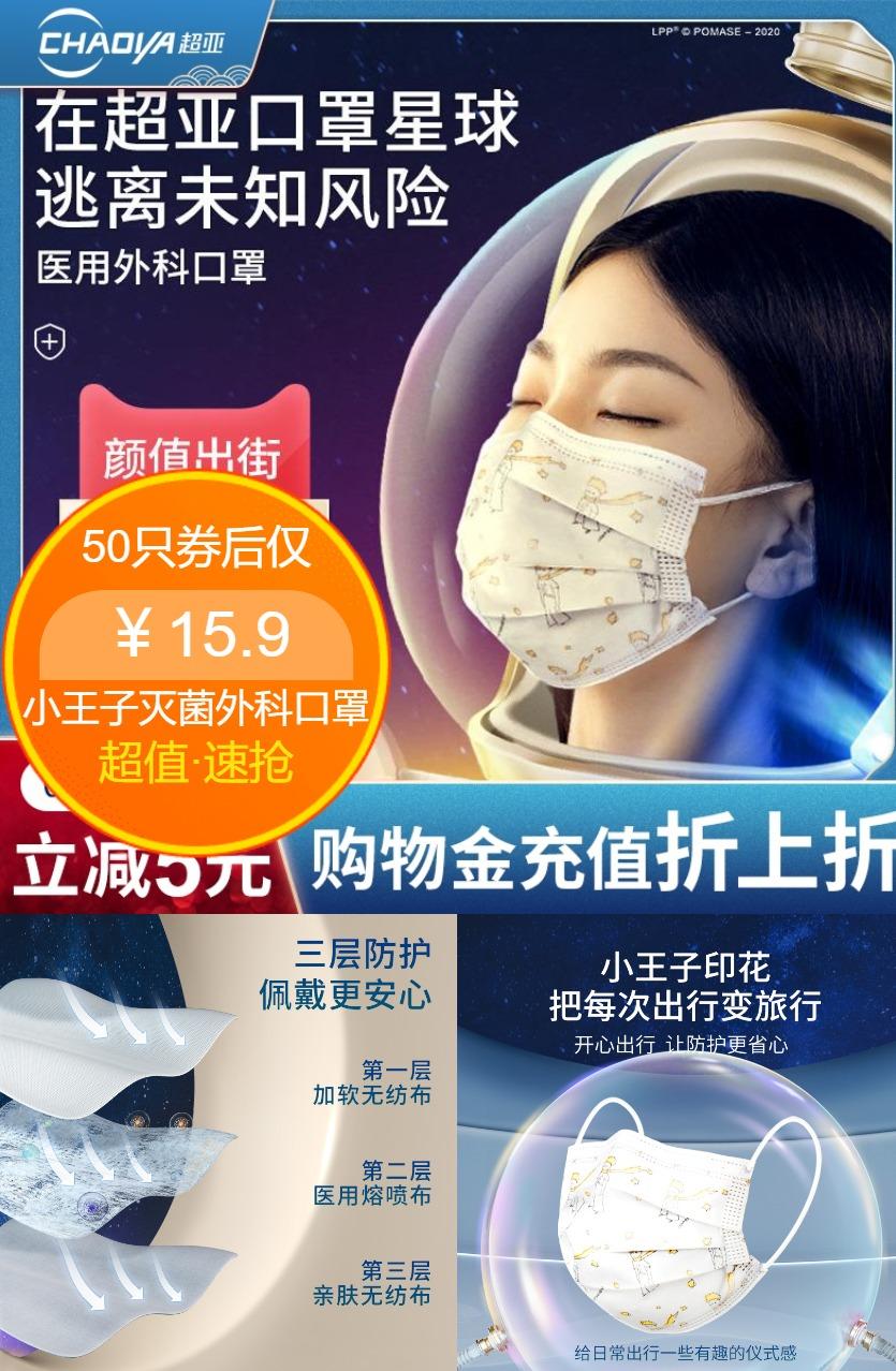 【超亚】成人儿童小王子联名外科口罩50只价格/优惠_券后14.9元包邮