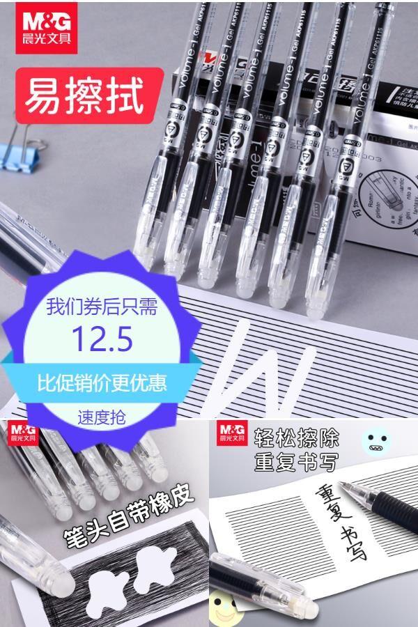 【晨光】热可擦笔6支装价格/优惠_券后12.5元包邮