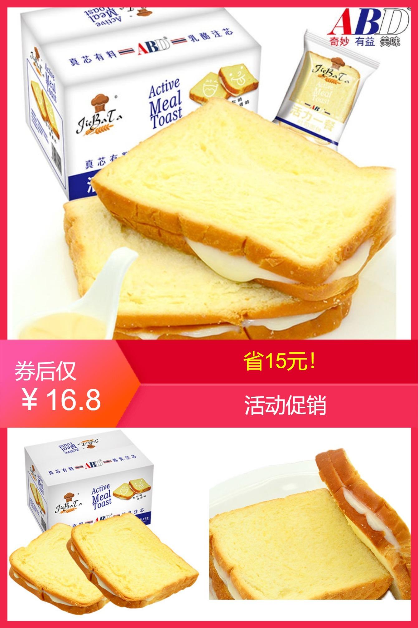 ABD奶酪吐司面包片夹心原味整箱早餐蛋糕价格/优惠_券后16.8元包邮