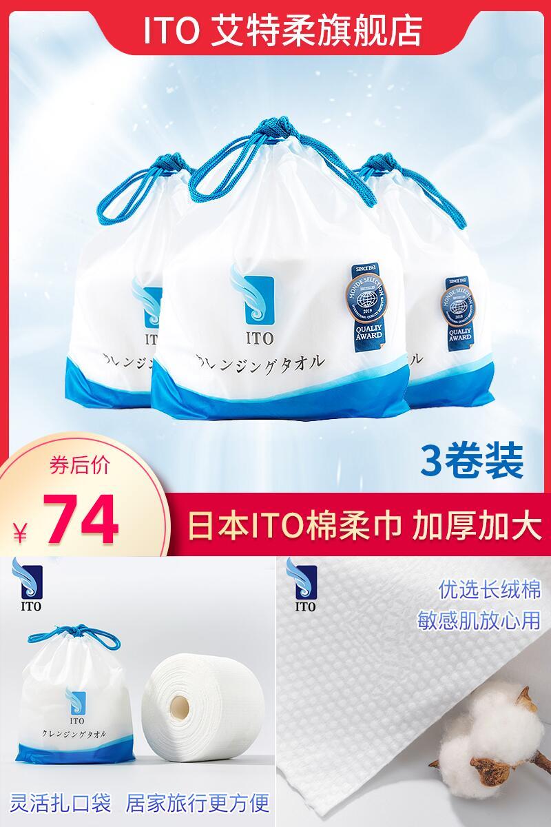 【艾特柔】一次性洁面洗脸巾加厚3大卷价格/报价_券后74元包邮