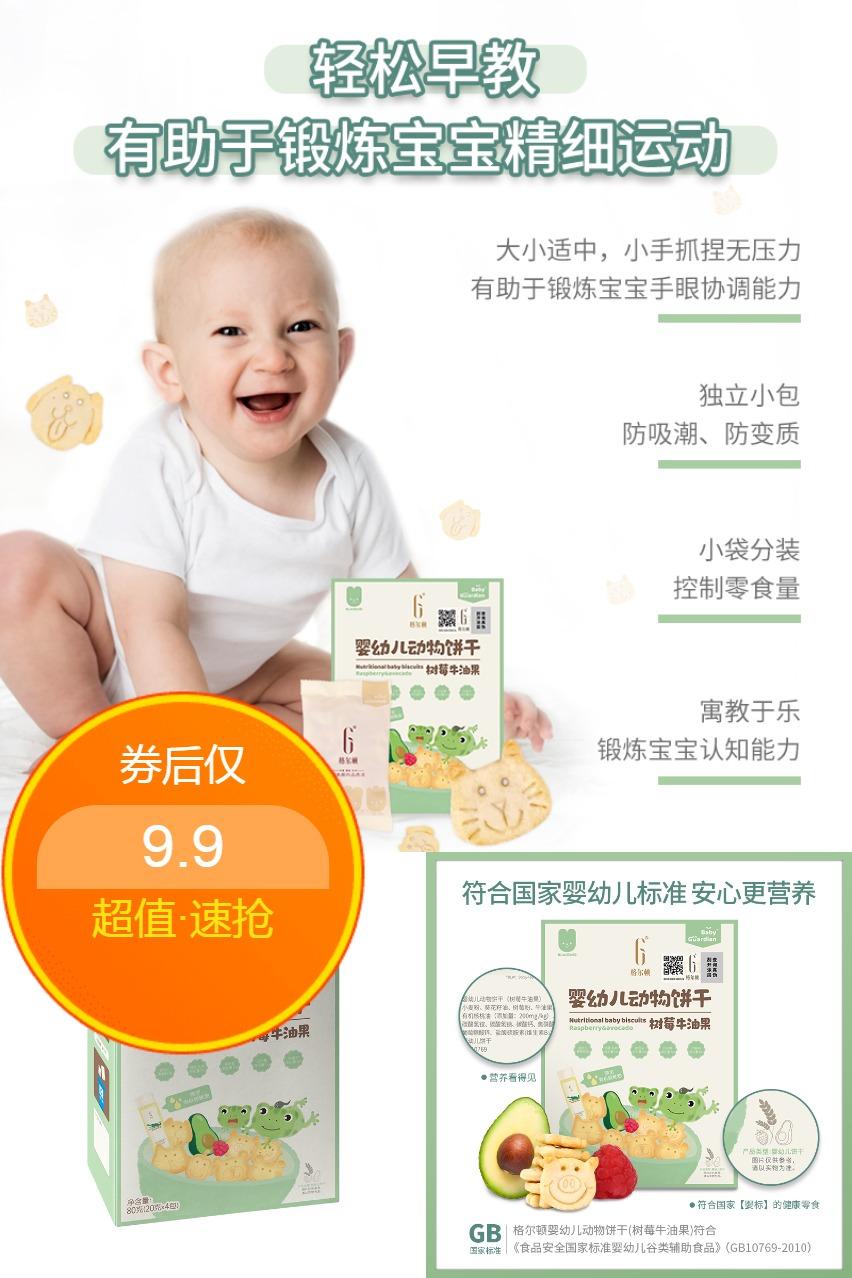 格尔顿婴幼儿动物饼干价格/优惠_券后9.9元包邮