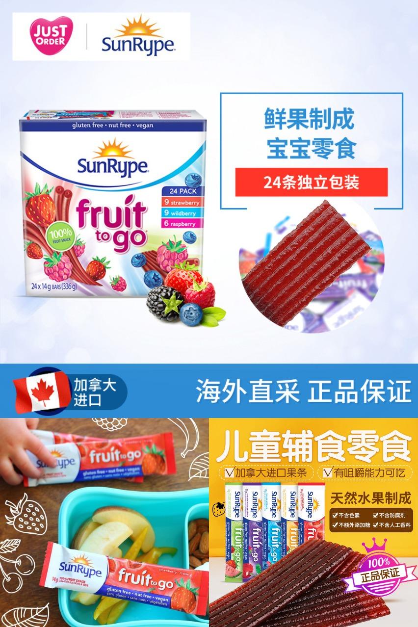 加食达SunRype儿童水果条24条价格/报价_券后89元包邮