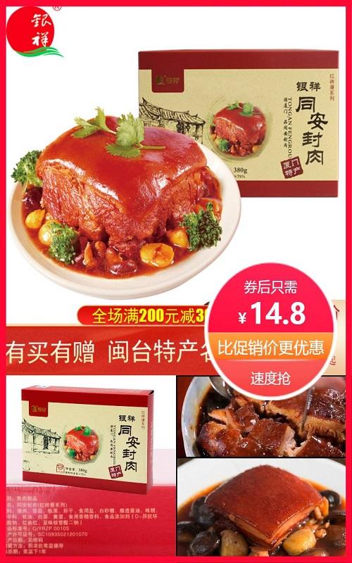【银祥】封肉红烧肉东坡肉小吃200g