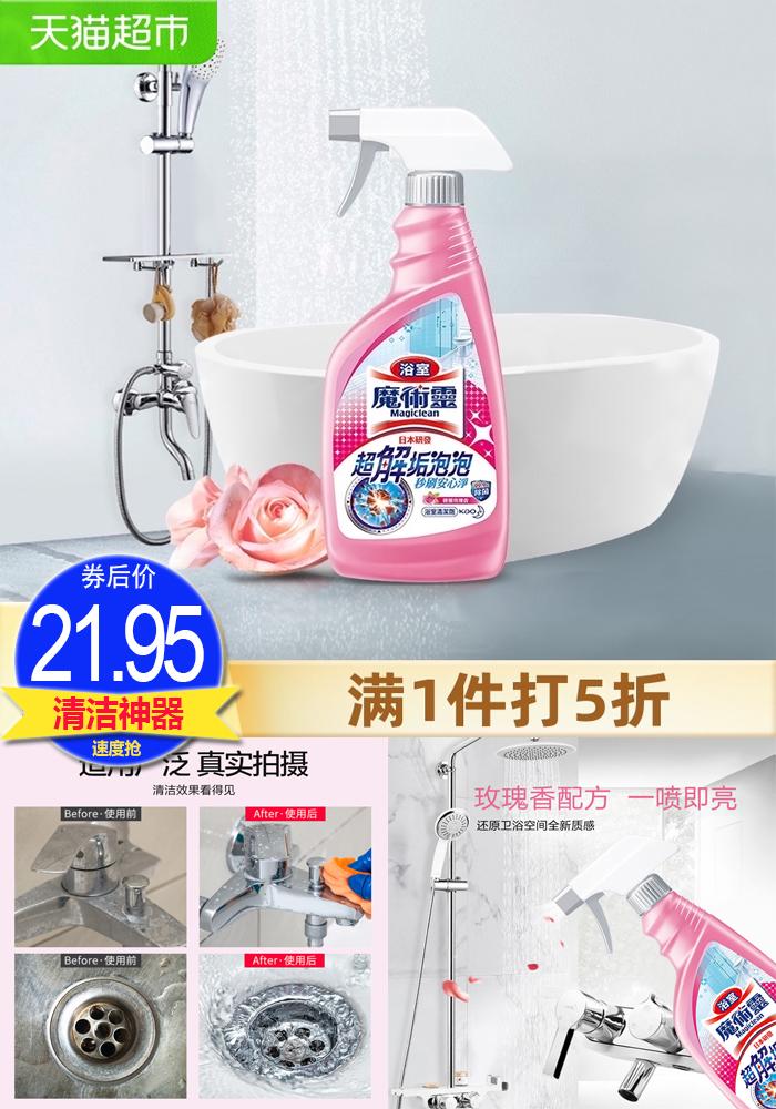 包邮花王魔术灵浴室清洁剂瓷砖玻璃水垢清除剂卫生间去水渍500ml
