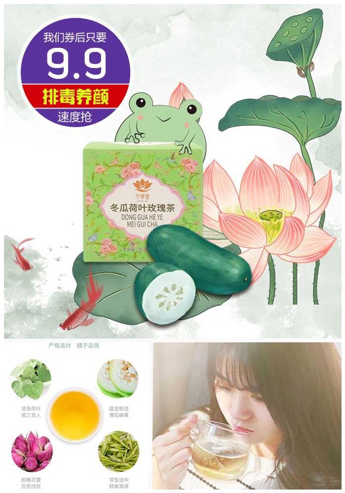 【排毒养颜】宁草堂冬瓜荷叶玫瑰茶35g