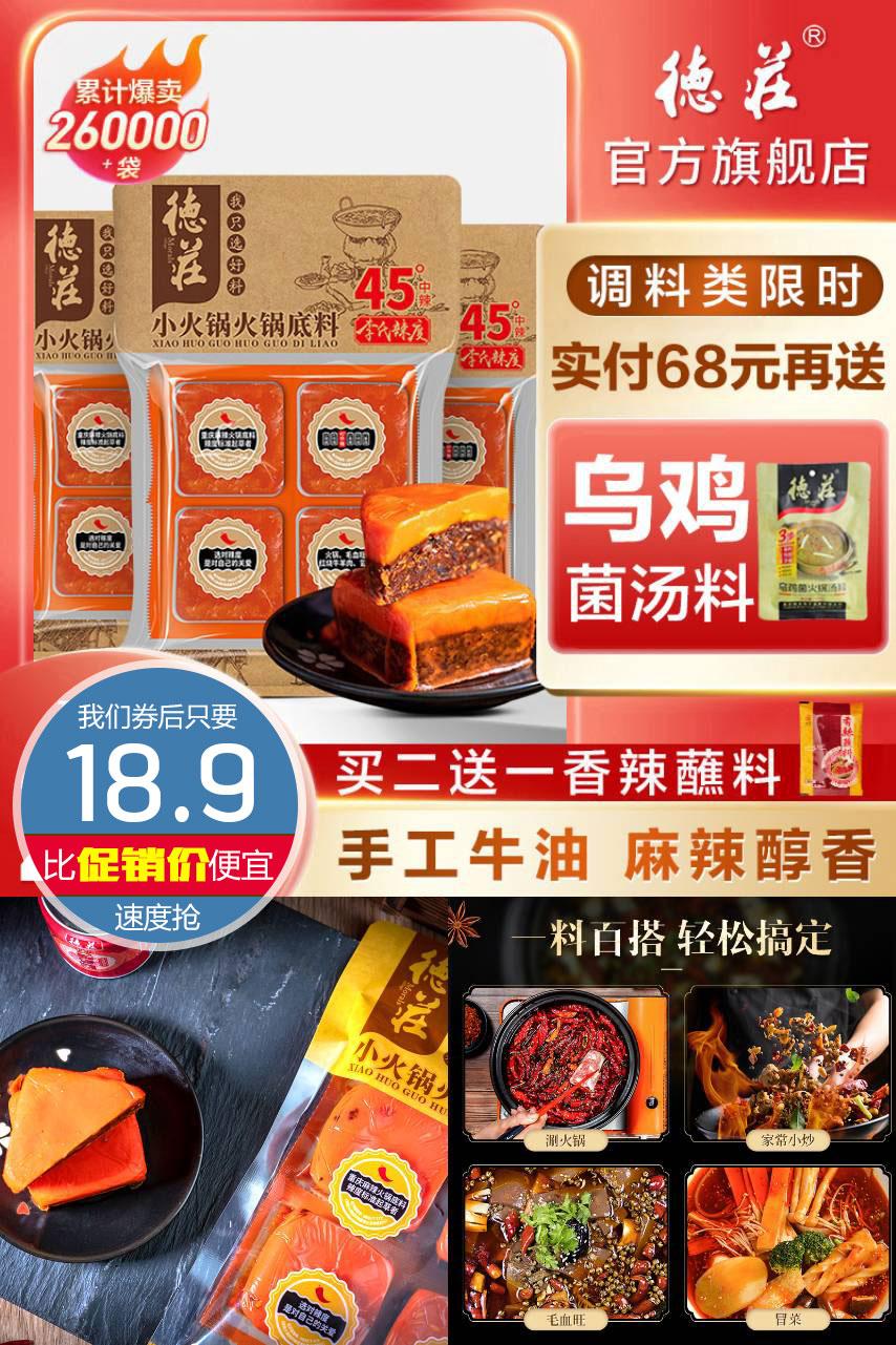 18.9抢!德庄牛油火锅底料320g价格/优惠_券后18.9元包邮