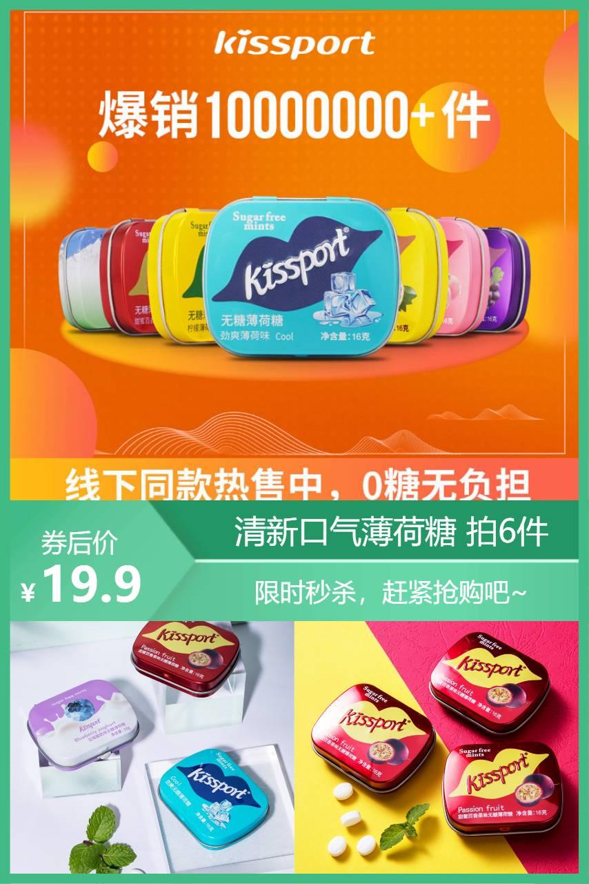【拍6件】kissport薄荷接吻糖价格/优惠_券后19.9元包邮
