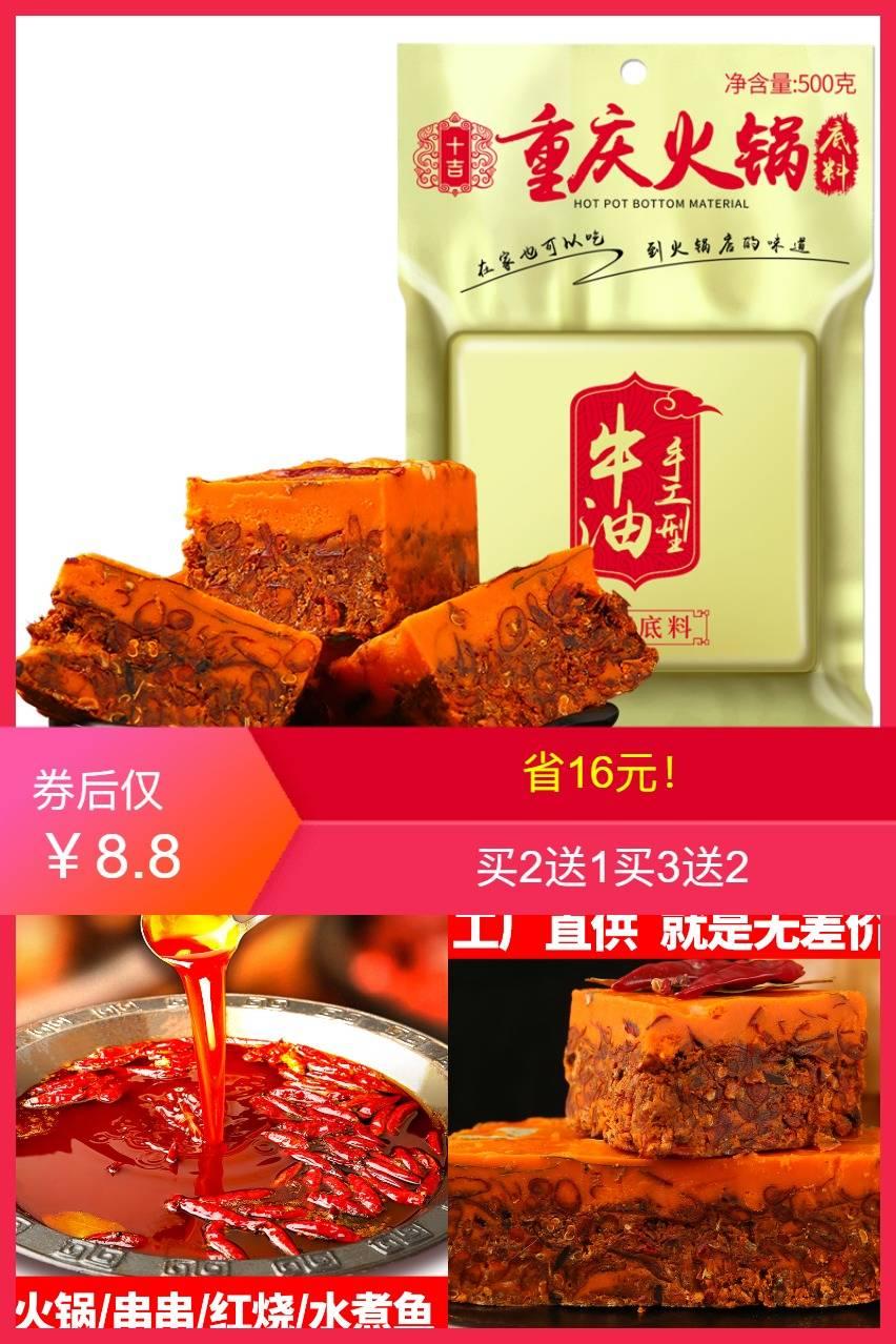 【撸签到】十吉重庆手工火锅底料500g价格/优惠_券后8.8元包邮