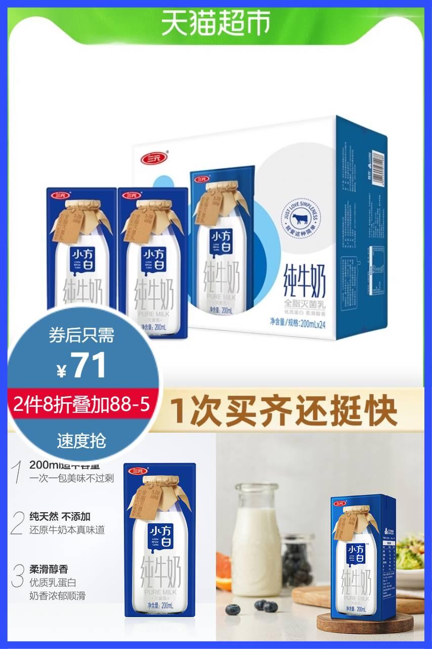三元小方白纯牛奶200ml*24盒新品蛋白柔滑醇香